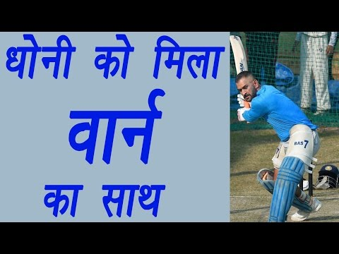 MS DHONI gets support from Aussie legend Shane Warne | वनइंडिया हिंदी
