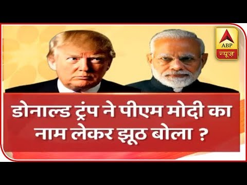 PM Narendra Modi Never Asked Trump To Mediate On Kashmir Issue | ABP News