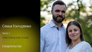 Славик и Анжела Гончаренко 1