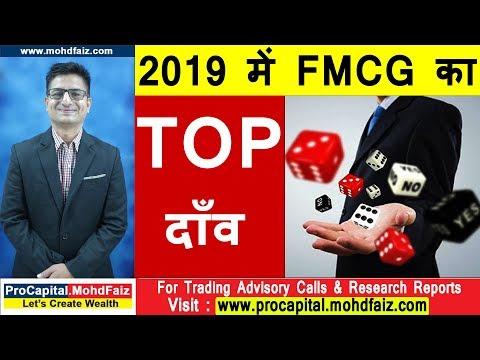 2019 में FMCG का TOP दाँव |  Latest Stock Market Videos