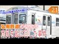 【名列車/迷列車】 青い森の迷トレイン #21 弘南鉄道の善意が市民を敵に回した事件