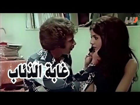 غابة الذئاب : فيلم من بطولة صباح الجزائري - أسامة خلقي - رفيق السبيعي