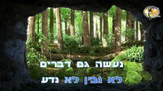 אל נבקש - זוהר ארגוב - קריוקי ישראלי מזרחי - HD