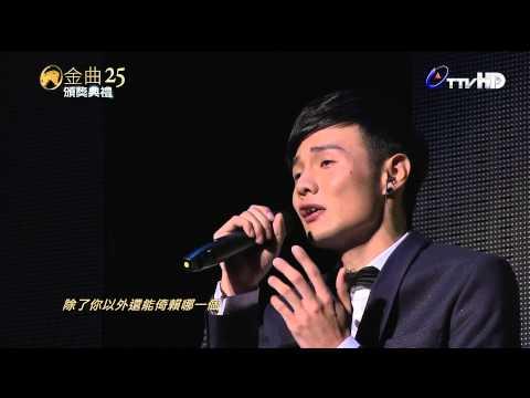 第25屆金曲獎頒獎典禮 20140628 08 李榮浩 模特 HD1080P