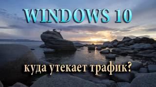 Windows 10 ☛ Решаем проблему пожирания трафика(, 2016-07-19T22:46:48.000Z)