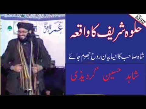 Syed Shahid Hussain Gardezi New  Complete Takreer
