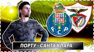 ПОРТУ - САНТА КЛАРА / ПРОГНОЗЫ НА ФУТБОЛ