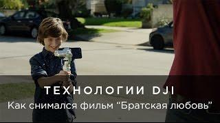 """Технологии DJI - Как снимался фильм """"Братская любовь"""""""