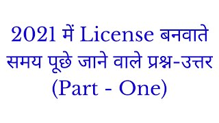 55 License Making Question and Answer in Hindi and English