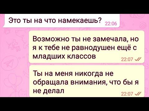 💔 😭 Одноклассник Признаётся В Любви Девушке 😭 💔 Трогательная Переписка
