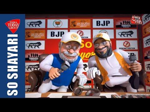 Team Congress की कर्नाटक में विकेट गिर रही है - सुनिए Modi-Shah की कमेंटरी   So Shayari