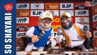 Team Congress की कर्नाटक में विकेट गिर रही है सुनिए Modi Shah की कमेंटरी | So Shayari
