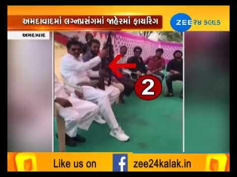Ahmedabad: On Occasion on Wedding celebration firing video viral on Social Media-ZEE 24 KALAK