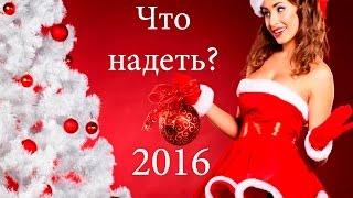видео Как встречать Новый год 2016 - год Красной Огненной Обезьяны
