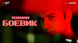 Смотреть клип Ternovoy - Боевик