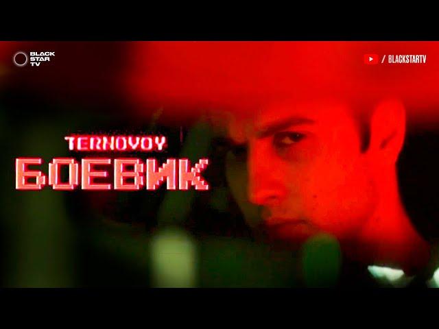 TERNOVOY - Боевик (Mood video, 2020)