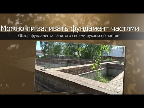 Можно ли заливать фундамент частями//Фундамент своими руками//Как построить свой дом
