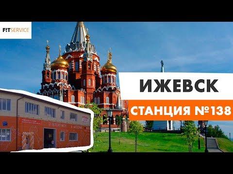 Открытие станции  FIT SERVICE в г. Ижевск