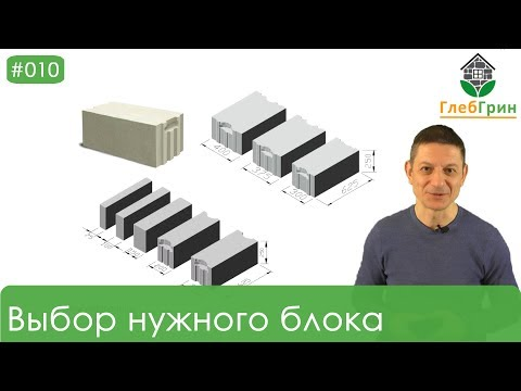 10) Как выбрать нужный блок? Виды блоков. Зачем нужны пазогребневые блоки?