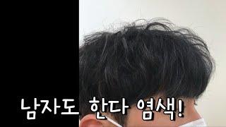 [다솔뷰티] 남자 솜브레 염색하는 방법 |남자발레아쥬 …