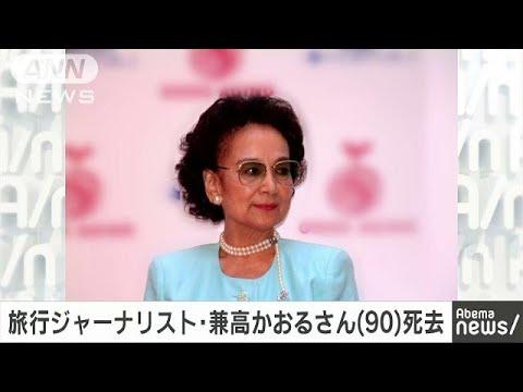 兼高かおるさん(90)死去 世界紀行番組で人気(19/01/09) - YouTube