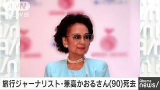 兼高かおるさん(90)死去 世界紀行番組で人気(19/01/09)