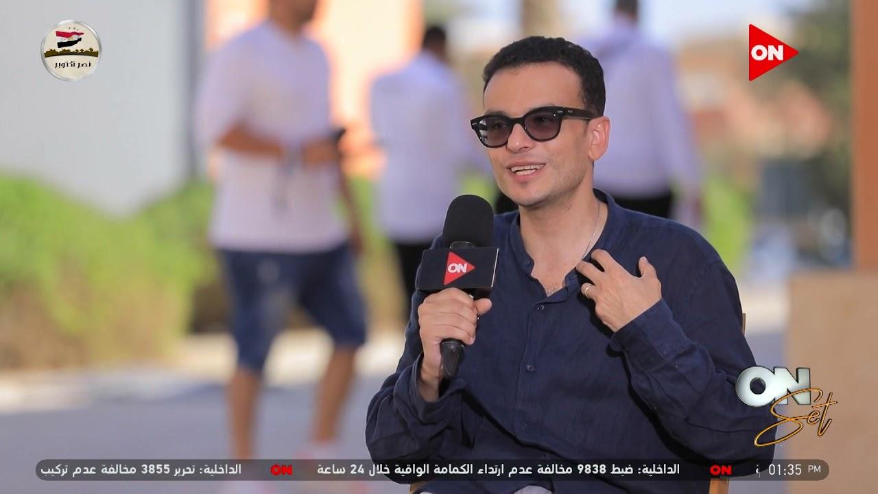 أون سيت - أمير رمسيس: السنادي فيه 20 % زيادة في نسبة صناع الأفلام اللي هيكونوا موجودين مع أفلامهم  - نشر قبل 18 ساعة