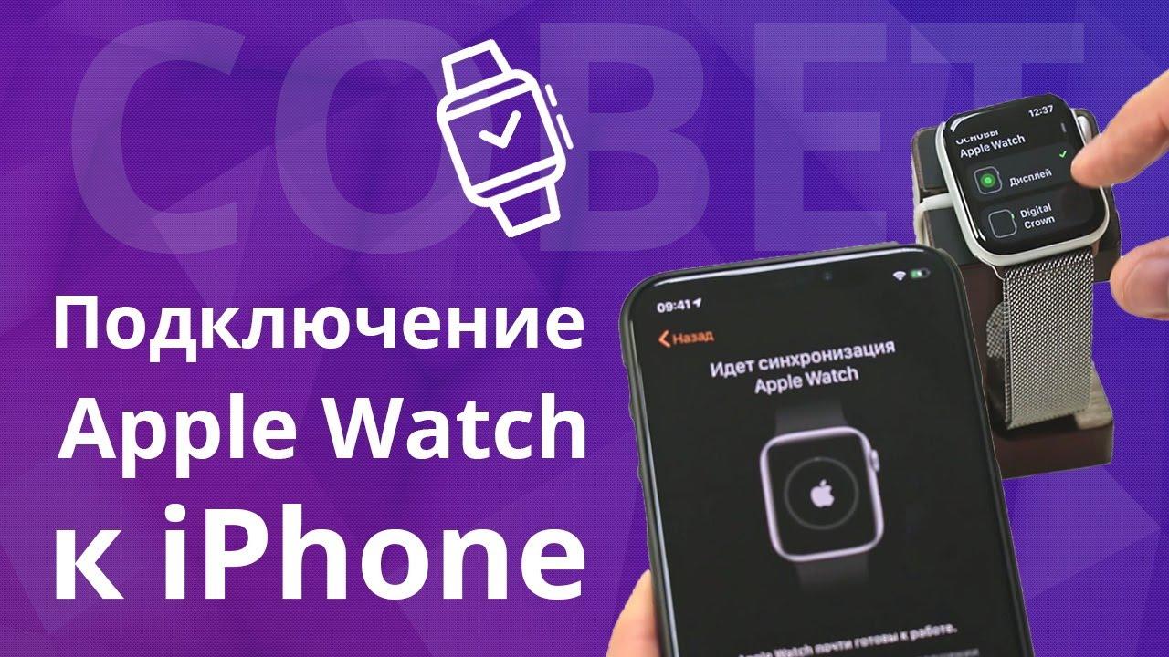 Как подключить Apple watch к iPhone и создать пару с Apple Watch? Настройка apple watch 5.