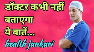 fitness tips in hindi || health tips in Hindi || health jankari hindi
