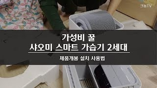 샤오미 스마트 가습기 2세대 제품개봉 설치 작동법 언박…