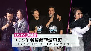 BOYZ、Twins 合唱《死性不改》 15 年前集體回憶再現 │ 01娛樂