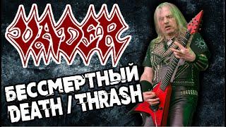 VADER - Death Thrash Polish Metal Band / Обзор от DPrize
