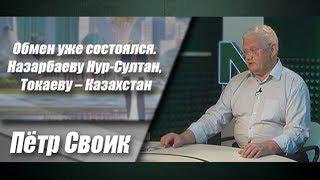Обмен уже состоялся. Назарбаеву Нур-Султан, Токаеву – Казахстан