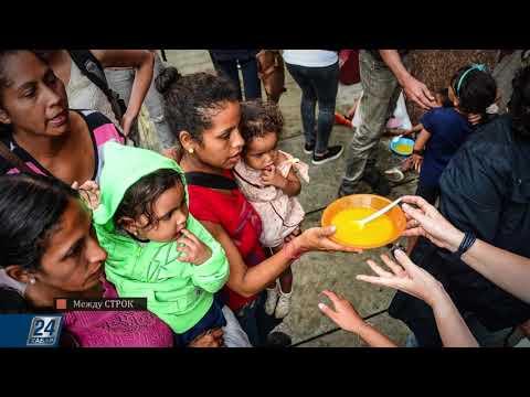 Что значит быть ребенком из бедной семьи в Венесуэле?