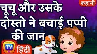 चूचू और दोस्तों ने बचायी पप्पी की जान (ChuChu and Friends Save a Puppy) - Hindi Kahaniya - ChuChu TV