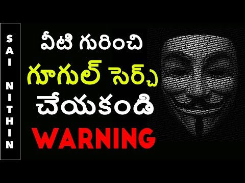 5 things you should never google in telugu || donot search these words & questions 2017