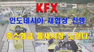 KFX 인도네사아 재협상 진행, 중소형급 틈새시장 노린…