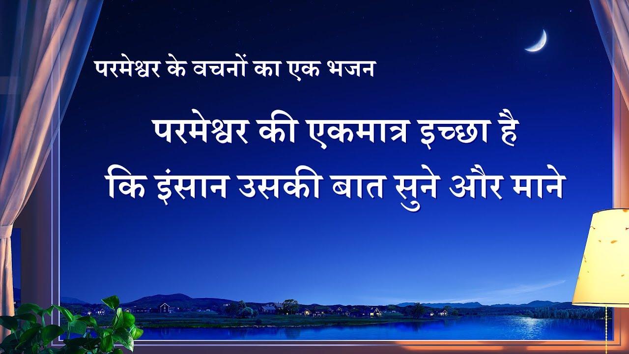 Hindi Christian Song With Lyrics | परमेश्वर की एकमात्र इच्छा है कि इंसान उसकी बात सुने और माने