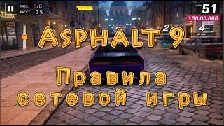 Asphalt 9, Правила Сетевой Игры!   Игровой Клуб Вулкан Онлайн Платина