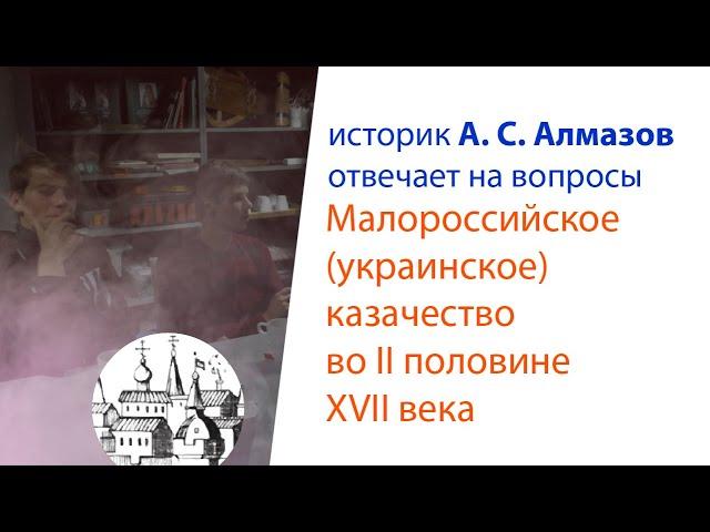 Дискуссия с А. С. Алмазовым: Малороссийское (украинское) казачество во второй половине XVII века