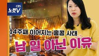 [쏘왓] 홍콩 시위에 성조기가 펄럭…홍콩 사태 남 일 아닌 이유