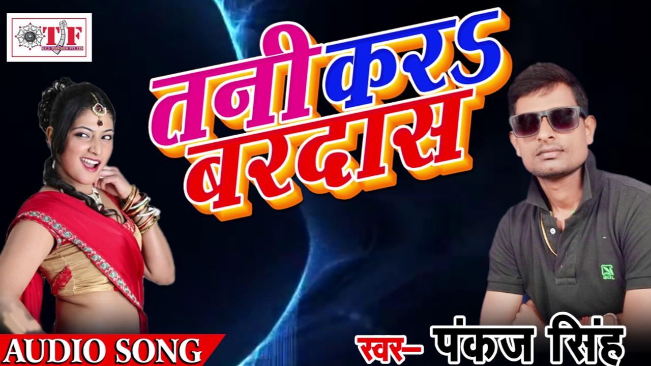 तनी करs बरदास गिरह ढुक जाए द ॥ Tani kara Bardas || Pankaj Singh || Super  hit Bhojpuri Song 2017