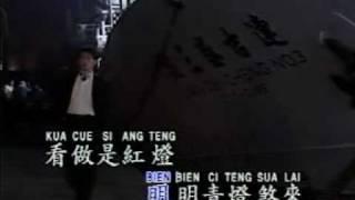 紅燈碼頭 - 陳一郎