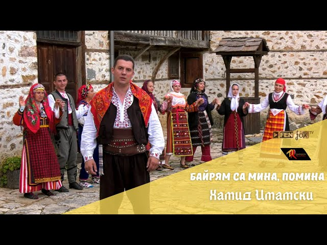 ХАМИД ИМАМСКИ - Байрям са мина, помина / HAMID IMAMSKI - Bayryam sa mina, pomina