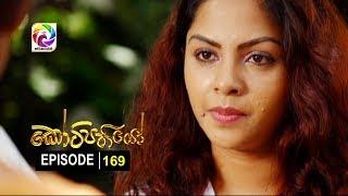 Kotipathiyo Episode 169 කෝටිපතියෝ  | සතියේ දිනවල රාත්රී  9.00 ට . . . Thumbnail