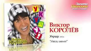 Виктор Королев - Увези меня (Audio)