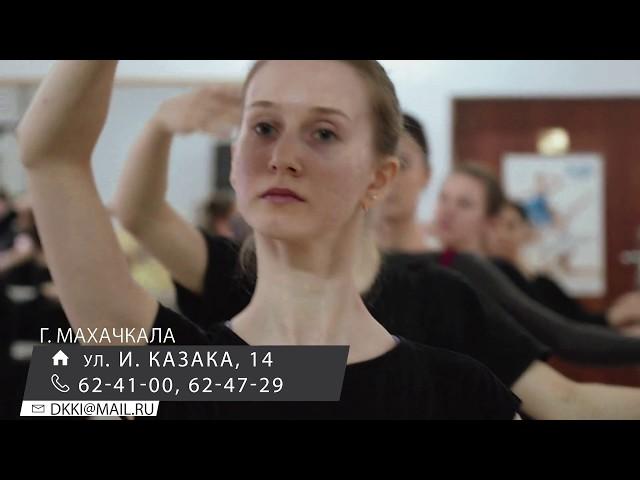 Дагестанский колледж культуры и искусств приглашает выпускников школ
