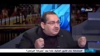 """حمدادوش ناصر حصة """"هنا الجزائر"""" مهزلة المصادقة على قانون المالية لسنة 2016م"""