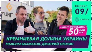 Украинский IT Бизнес. Инновационная модель обучающего заведения Unit City. Максим Бахматов