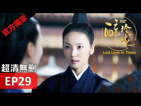 【醉玲瓏】 Lost Love in Times 29(超清無刪版)劉詩詩/陳偉霆/徐海喬/韓雪